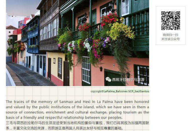 """Turismo La Palma pone en marcha su perfil en la """"súper aplicación móvil"""" de mensajería más extendida en China"""